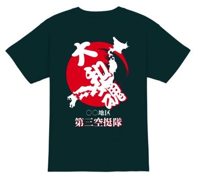 「大和魂」と書いた和風テイストの自衛隊Tシャツ