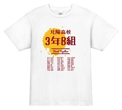 程よい手作り感がおしゃれなクラスTシャツ│おしゃれなクラスTシャツデザイン
