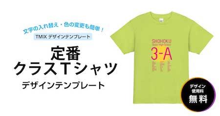 定番デザインのクラスTシャツ
