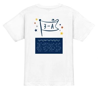 メルヘンなクラスTシャツ デザインは思わず自慢したくなっちゃう!?│定番デザインのクラスTシャツ