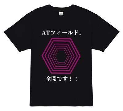 エヴァファン必見│オリジナルTシャツデザインテンプレート