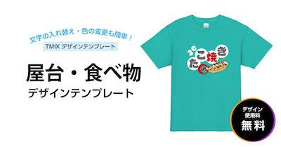その他の食べ物デザインのクラスTシャツ