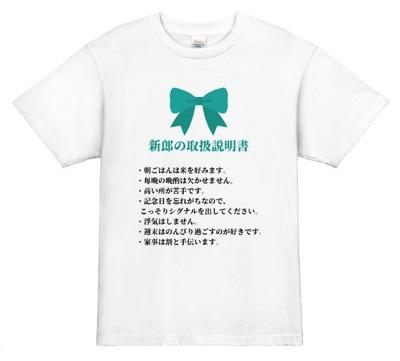 新郎の取扱説明書オリジナルTシャツ