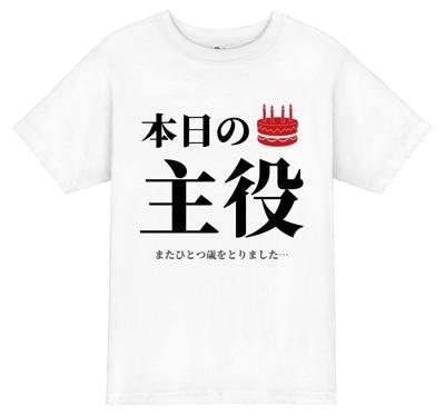 本日の主役│Tシャツプレゼント