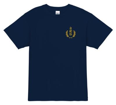 シンプル・イズ・ベスト!な自衛隊Tシャツデザインテンプレート
