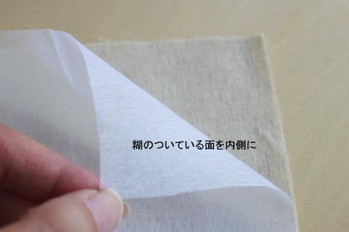接着芯を貼る│バッグインバッグの作り方