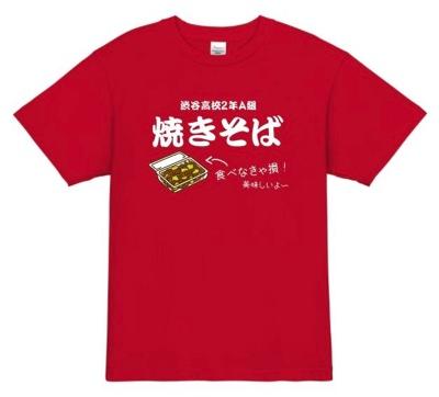 学園祭の定番屋台フード焼きそばTシャツデザイン│食べ物デザインのクラスTシャツ