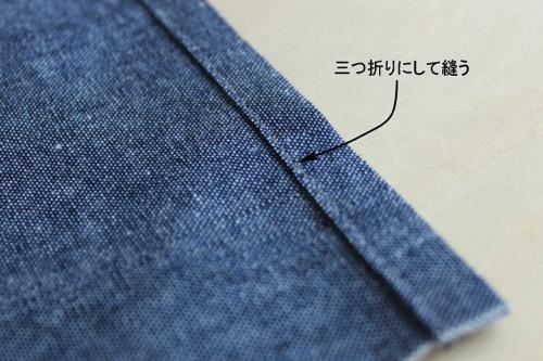 ポケットを縫う│バッグインバッグの作り方