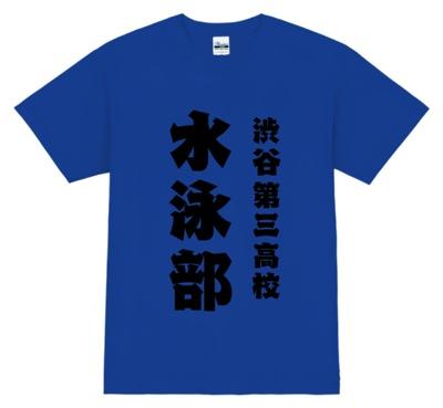 男子校におすすめ!?男気溢れる水泳デザインTシャツ