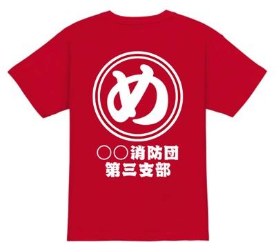 真っ赤なTシャツの背面に「め」の文字と消防団・支部名を入れたデザインの消防団Tシャツ