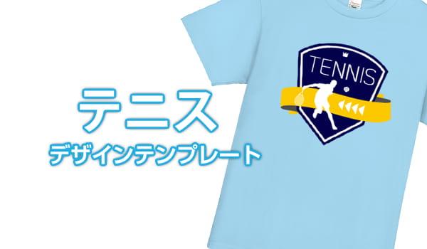 クラスTシャツ テニス