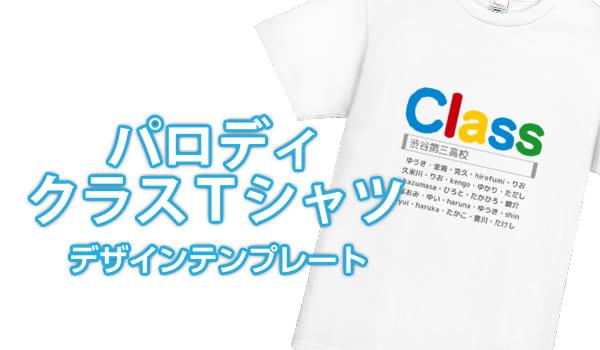 クラスTシャツ パロディ
