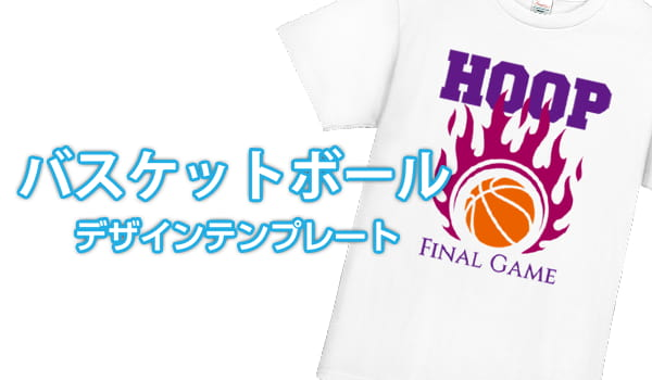 クラスTシャツ バスケットボール