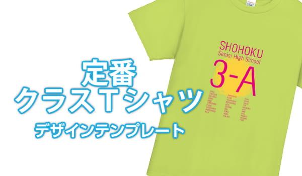クラスTシャツ定番