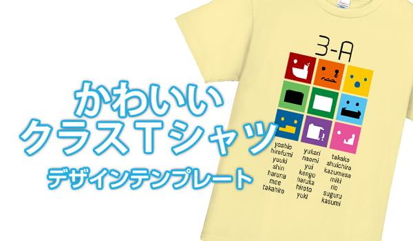 クラスTシャツかわいい