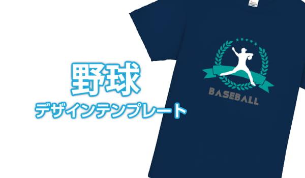 クラスTシャツ野球