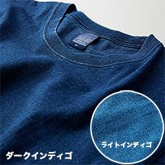 インディゴTシャツの生地画像