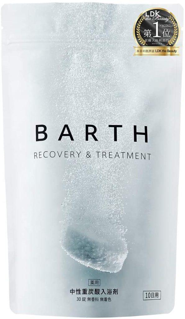 BARTH 入浴剤