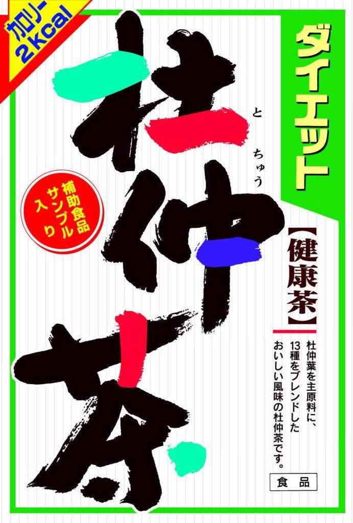 山本漢方 ダイエット杜仲茶