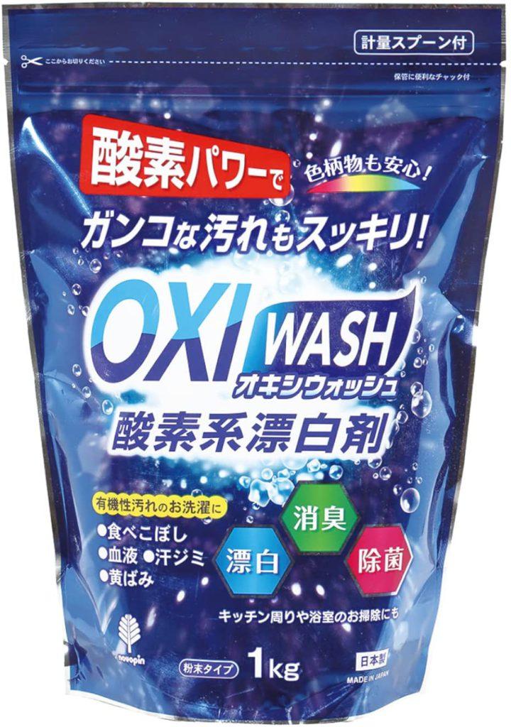 紀陽除虫菊 酸素系漂白剤 オキシウォッシュ