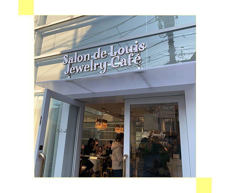 Salon de Louis Jewelry Cafe 入口