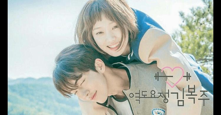恋のゴールドメダル〜僕が恋したキム・ボクジュ〜/역도요정 김복주