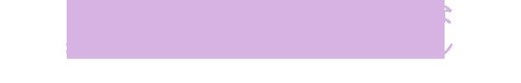 ラベンダー×フラワーが新鮮な春のキレイめテロンチスタイル