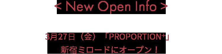 New Open Info 3月27日(金)「PROPORTION+」新宿ミロードにオープン!