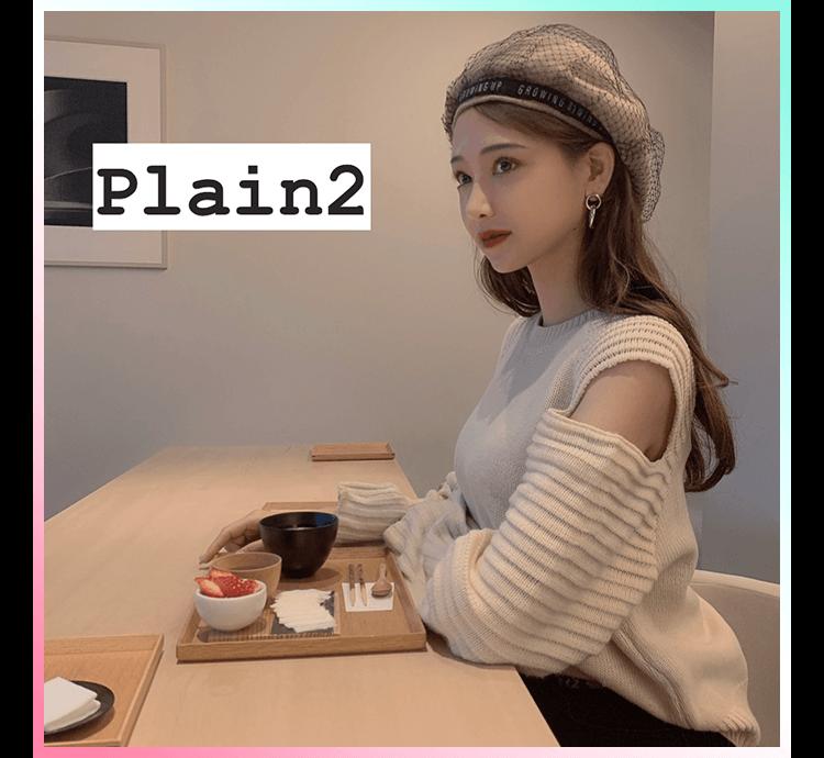 Ulike Plain2