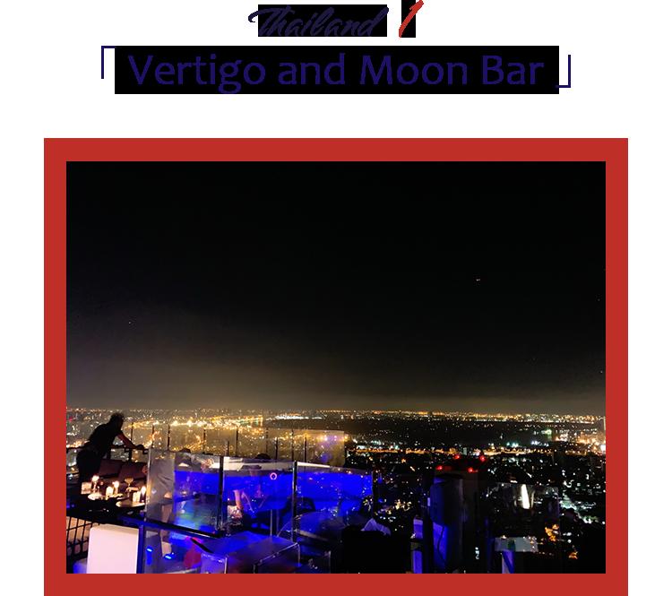 ヴァーティゴ&ムーンバーの夜景
