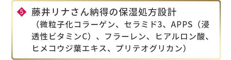 藤井リナさん納得の保湿処方設計
