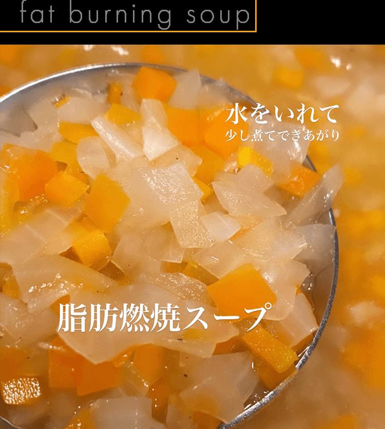 永尾まりやさんの脂肪燃焼スープ