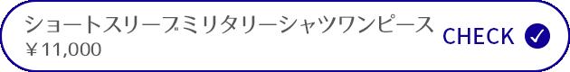 オブレクトとマギーのコラボアイテムのショートスリーブミリタリーシャツワンピース¥11,000