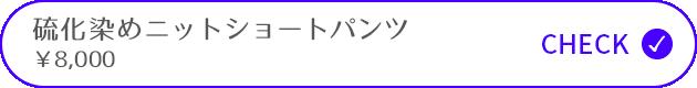 オブレクトとマギーのコラボアイテムの硫化染めニットショートパンツ¥8,000