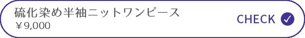 オブレクトと愛甲千笑美のコラボアイテムの硫化染め半袖ニットワンピース¥9,000