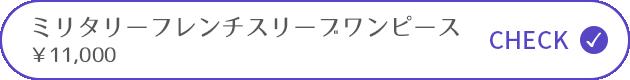 オブレクトと愛甲千笑美のコラボアイテムのミリタリーフレンチスリーブワンピース¥11,000