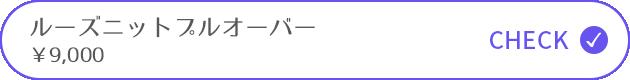 オブレクトと愛甲千笑美のコラボアイテムのルーズニットプルオーバー¥9,000
