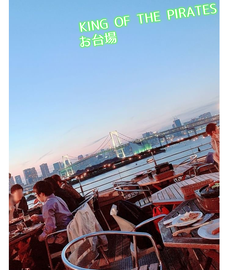 KING OF THE PIRATES お台場