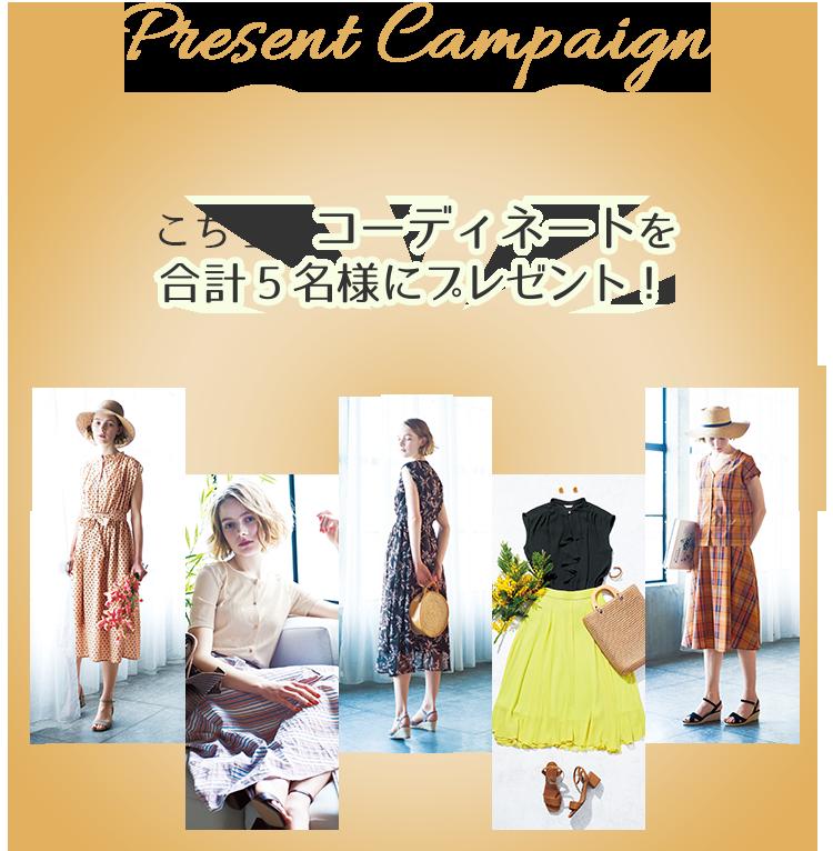 Té chichi Present Campaign