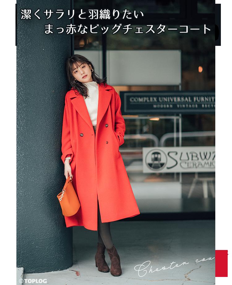 潔くサラリと羽織りたいまっ赤なビッグチェスターコート