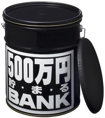 TOYBOX(トイボックス) 500万円貯まるBANK