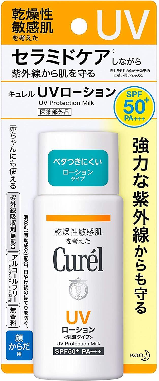 Curel(キュレル) UVローション