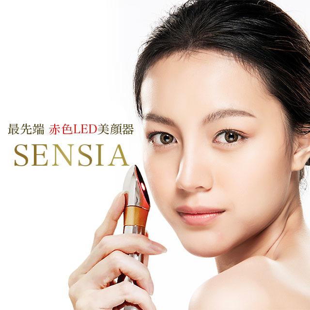 SENSIA(センシア) LED美顔器