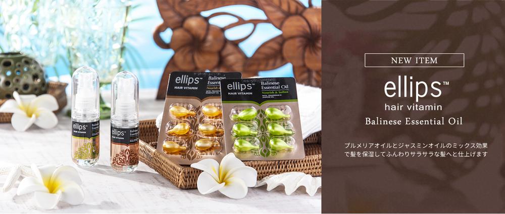 ellips(エリップス)の公式ホームページ