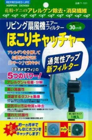 日本デンソー 扇風機ほこりキャッチャー