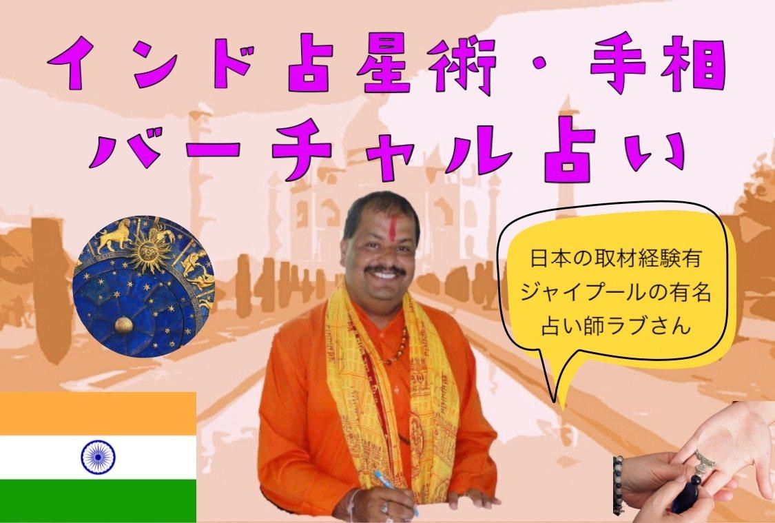 インドの有名占い師のオンライン占星術&手相占い