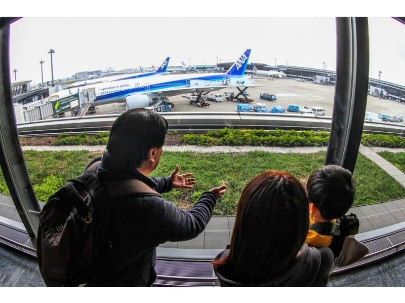 成田空港ツアー