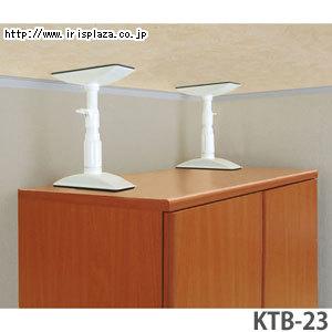 家具転倒防止伸縮棒 SSS KTB-23 2本セット