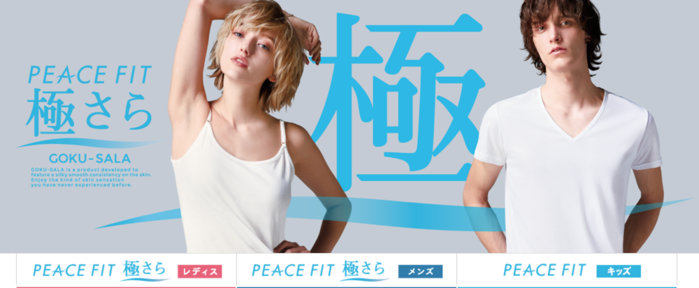 PEACE FIT(ピースフィット)