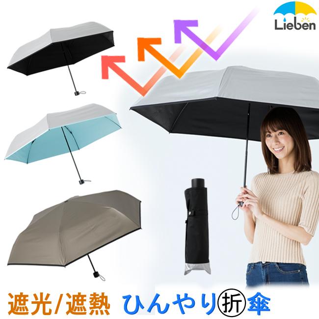 LIEBEN(リーベン) UV晴雨兼用らくらくミニ傘